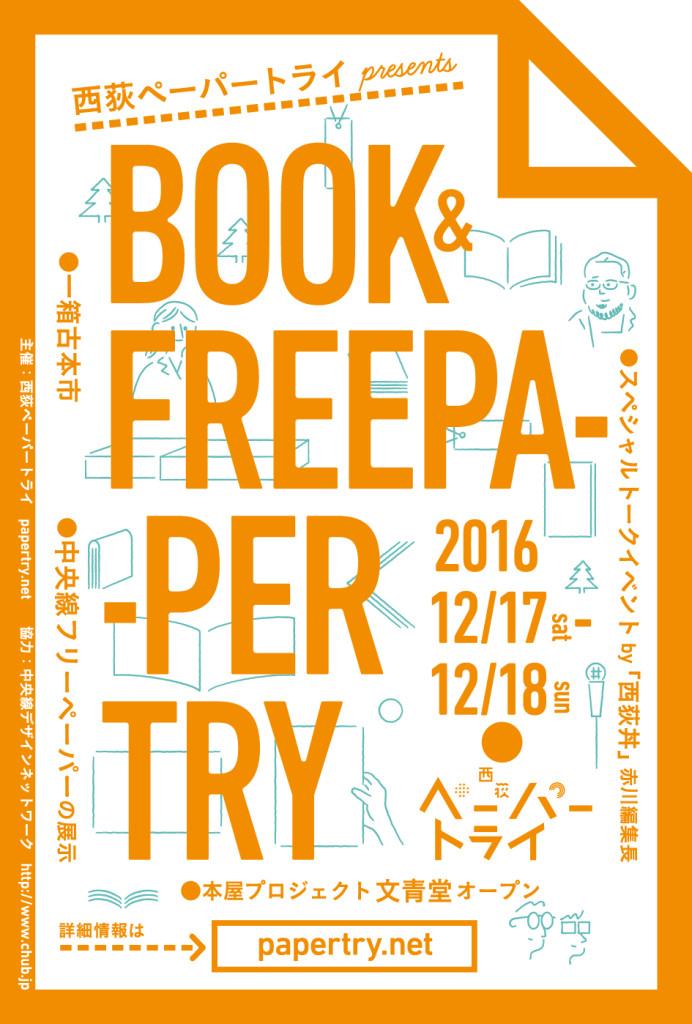 bookfreepapertry_fyr_161205_ol